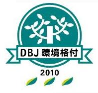 昭和電工は日本政策投資銀行から最高ランクの環境格付を取得