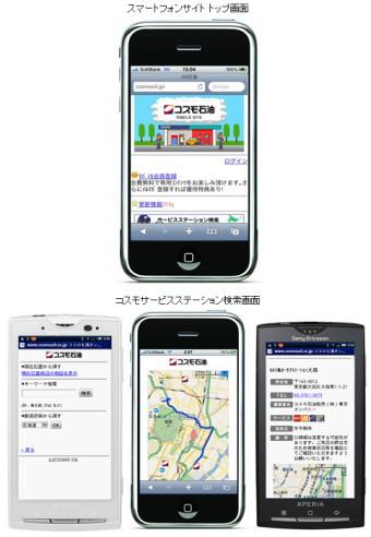 業界初!コスモ石油がスマートフォンに対応したサイトを開設