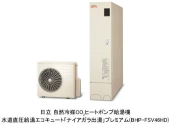 日立は自然冷媒CO2ヒートポンプ給湯機51機種を発売!井戸水対応機種投入
