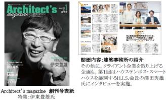 クリーク・アンド・リバー社 1月、建築業界初のヒューマンドキュメント誌 「Architect's magazine」を創刊