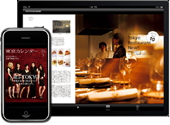 ACCESSはiPhone・iPad向け電子雑誌の有料販売サービスを開始