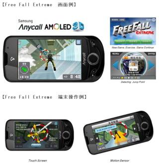 アクロディアの子会社が韓国サムスンの携帯端末向けに3Dゲーム