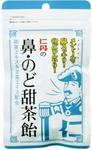 森下仁丹 「仁丹の鼻・のど甜茶飴」を、季節限定で12月8日から全国の薬局、薬店で販売