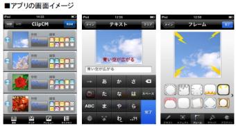 電通はオリジナルのジブンCMを手軽に作成できるiPhoneアプリを提供