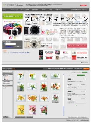 アスカネットは『PHOTOGET』サービスの提供を開始