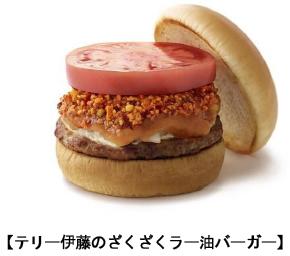 モスバーガー:『ラー油バーガー』が100万食限定で復活!