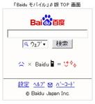 中国検索サイト最大手のバイドゥがモバイル検索サービスを開始