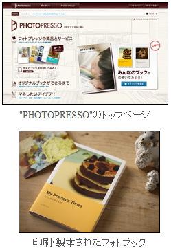 キヤノンは写真作家のように作品作りが出来るフォトブックサービス開始