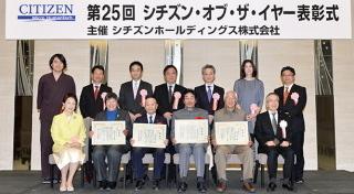シチズンは2014年度「シチズン・オブ・ザ・イヤー」の受賞者を表彰