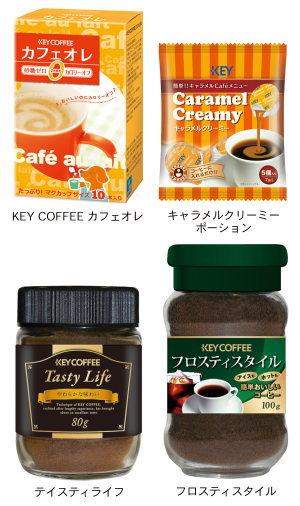 キーコーヒーは砂糖ゼロで低カロリー系カフェオレを新発売