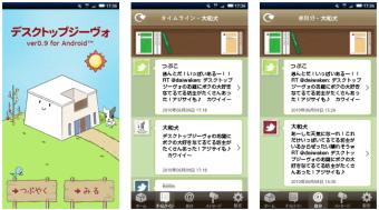 大和ハウス工業はツイッター用Androidアプリの提供開始