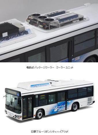 量産品で日本初!デンソーがハイブリッドバス用電動式パッケージクーラー発売