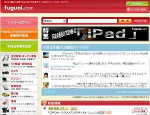 デジタルハーツのfuguai.comがオープン2周年記念キャンペーン実施