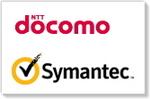 ドコモとシマンテックがノートパソコン向け情報漏洩対策ソリューションを共同開発