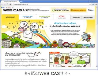 タイ語のWEB CASサイト
