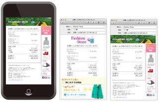 エイジア:『電子レシート』のメール送信サービス提供を開始!