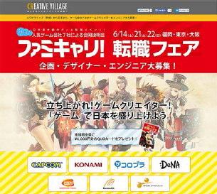 クリーク&リバー社 人気ゲーム会社7社による合同就職説明会「ファミキャリ!転職フェア」を福岡、東京、大阪で開催