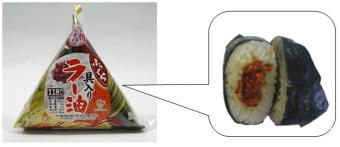 ファミリーマートは話題の食べるラー油入りの「おむすび」を発売!