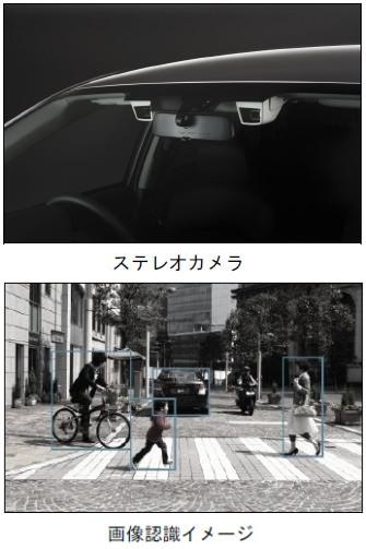 富士重工業は先進運転支援システム「新型EyeSight」を開発