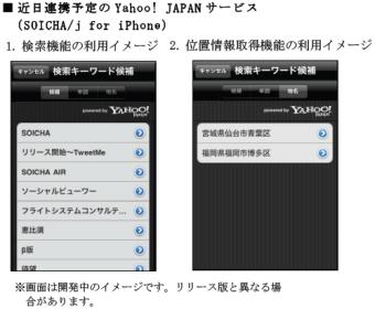 フライトシステム:「SOICHA」でYahoo!JAPANと連携
