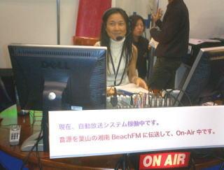 フライトシステムコンサルティング:湘南ビーチFMとコラボ、デモに成功!