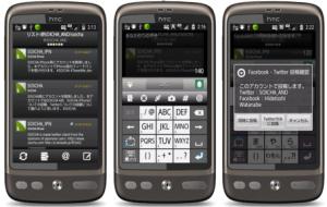 フライトシステム:Twitterアプリ「SOICHA」Android版を提供