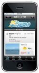 フライト:InterBEE2009で湘南ビーチFMとコラボを実現!