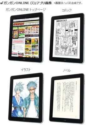 スクウェア・エニックスは国内最大級のWEBコミック誌のアプリ配信開始