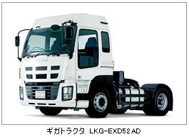 いすゞはポスト新長期排出ガス規制に適合させた『ギガトラクタ』を発売