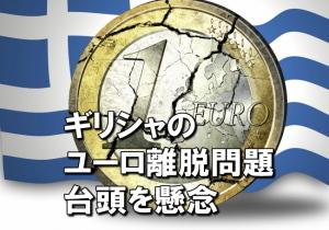 ギリシャのユーロ離脱問題台頭を懸念
