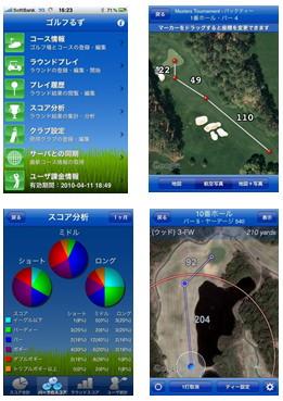 ゴルフダイジェストがiPhone用距離測定機能アプリ『ゴルフるず』を提供