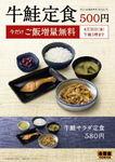 本日3時から吉野家の「牛鮭定食」が値下げ!「牛鮭サラダ定食」が新登場!