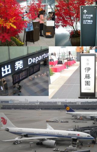 【季節の一枚】おもてなしの玄関口・羽田空港