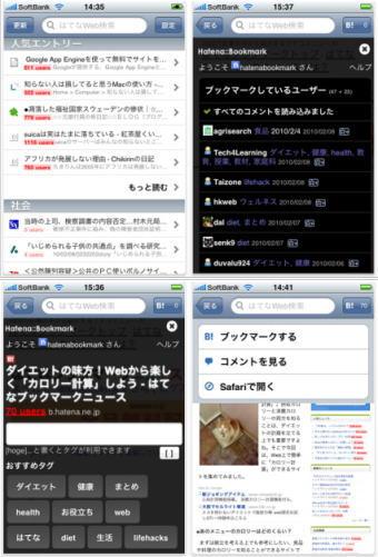 国内最大級のSNS「はてなブックマーク」iPhoneアプリ版が登場!
