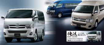 トヨタ自動車はハイエースとレジアスエースをマイナーチェンジ
