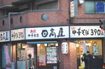 低価格「中華食堂日高屋」チェーン