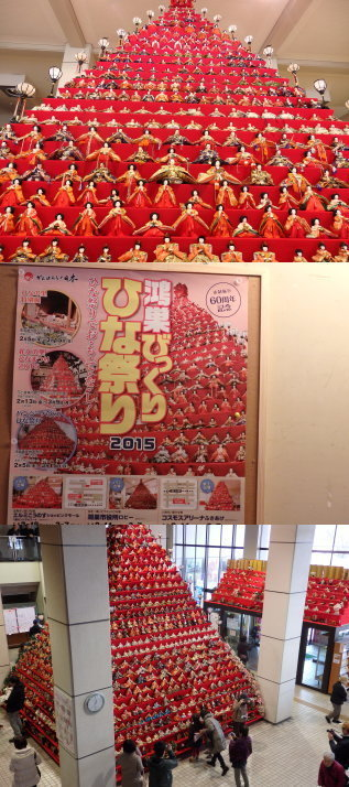 【季節の一枚】日本一のピラミッドひな壇
