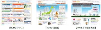 日本最大級の住宅・不動産情報ポータルサイト『HOME'S』