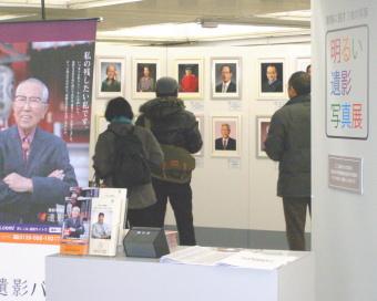 アスカネットは新宿区と共催で「明るい遺影展」家族に残す1枚の写真展を開催