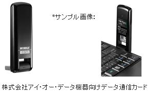 インデックスはモバイルWiMAX対応USB接続データ通信カードを開発・販売