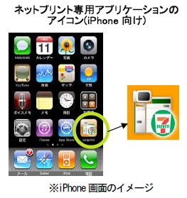iPhoneから写真や文書を全国のセブン−イレブンでプリント可能に