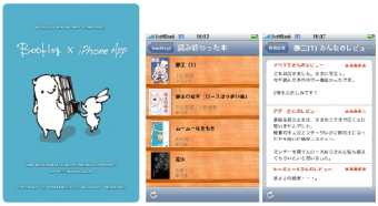 paperboy&co.はiPhone専用蔵書レビュー管理アプリ無料配布
