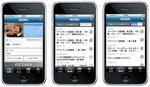 iPhone向けラジオアプリOTTAVAに「お気に入り」登録機能を追加