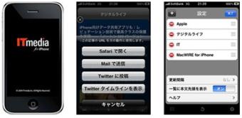 アイティメディア:iPhone用の無料アプリにTwitter連携機能装備