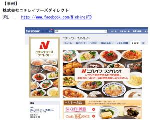 セプテーニはフェイスブックのファンページ制作・運用支援サービス提供開始