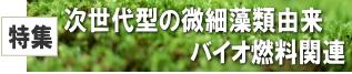 【特集】次世代型の微細藻類由来バイオ燃料関連