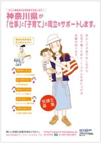 キーウェアソリューションズ 「神奈川県ひとり親家庭等在宅就業支援事業」を受託