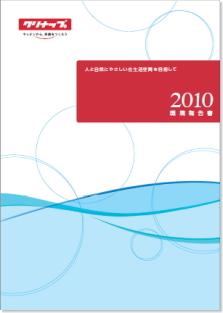 クリナップはWebサイトで「2010環境報告書」を発行