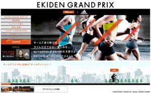 (写真=「au×adidas EKIDEN GRAND PRIX」オフィシャルウェブサイト)