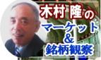 木村隆のマーケット&銘柄観察